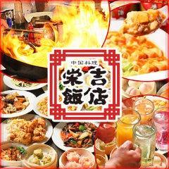 中国料理 栄吉飯店【えいきちはんてん】