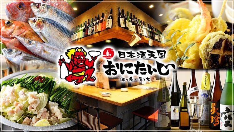 日本酒天国 おにたいじ