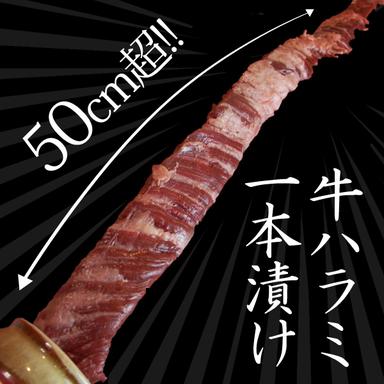 焼肉個室 渋谷の房総ホルモン  こだわりの画像