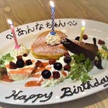 ◇記念日・誕生日をお洒落な古民家とイタリアンのフルコースで豪華に祝う◇全9品 デザートプレート付き☆