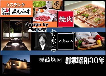 焼肉 八島丹山 行永店