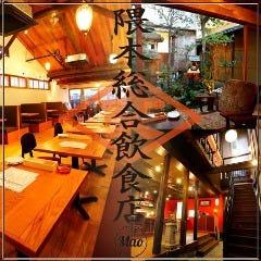 隈本総合飲食店 MAO
