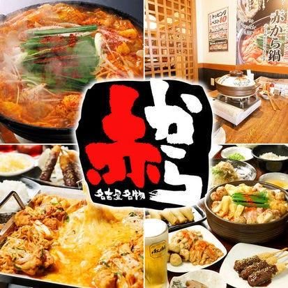 赤から鍋食べ放題コース¥3300(税込)※緊急事態宣言期間中90分制。