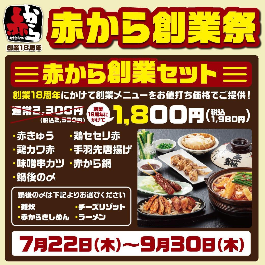 赤から 新宿東口店