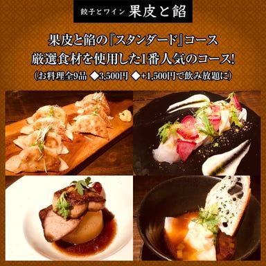 餃子とワイン 果皮と餡  コースの画像