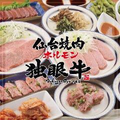 黒毛和牛焼肉 ホルモン 独眼牛(どくがんぎゅう) 千葉店