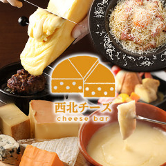cheese bar 西北チーズ