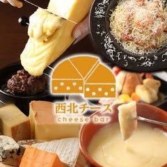 cheese bar 西北チーズ
