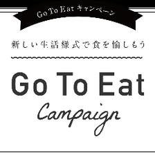Go To Eatはこちら