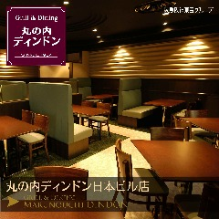 GRILL&DINING 丸の内ディンドン 新東京ビル店