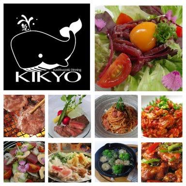 Kashiwazaki dining氣kyo  こだわりの画像