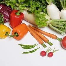 自家農園で獲れた新鮮野菜