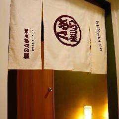すっぽん ふぐ 日本料理 新宿あぐら屋