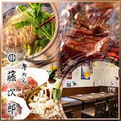 牛たん居酒屋 藤次郎 大船店