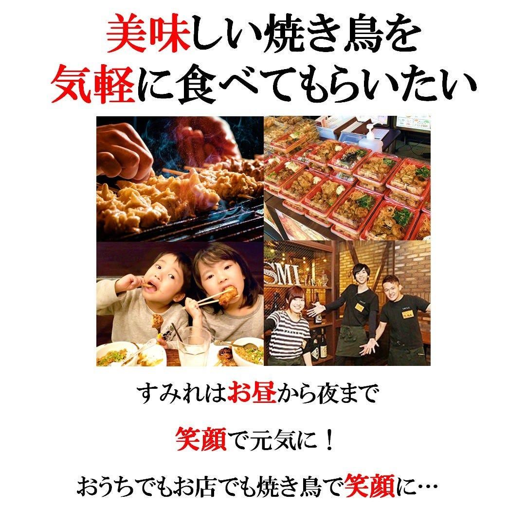 やきとり家 すみれ 富山駅前店