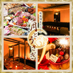 創作和食×別邸個室 いろり 新宿東口店