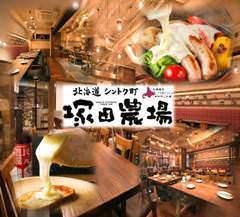 北海道シントク町 塚田農場 池袋メトロポリタン口店