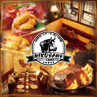 ウニ乗せ和牛肉寿司&ステーキ食べ放題 肉ギャング 渋谷店 メニューの画像