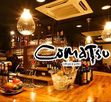 コマツ(COMATSU)今泉店  コースの画像