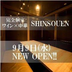 完全個室Dining SHINSOUEN ‐新荘園‐ 大崎ブライトタワー店