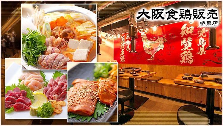 大阪食鶏販売 堺東店