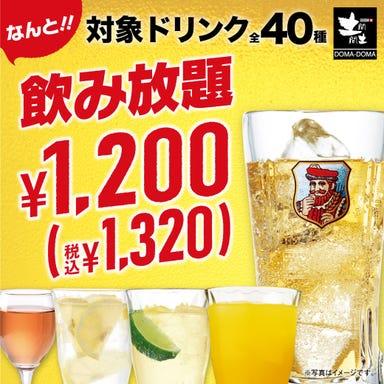 いつでも190円生ビール 創作居酒屋 土間土間 松戸店 こだわりの画像