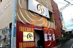 串カツ酒場 マルキュー 東海大学前店