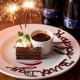 誕生日のお祝いには、デザートプレートをご用意可能