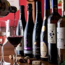 ボトル常時30種!ソムリエ厳選ワイン