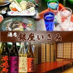 日本酒専門店 銀座いさみ