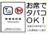 【完全個室】 大切な商談や接待に最適◎令和2年9月より喫煙可!