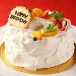 記念日・誕生日にホールケーキ手配いたします(要実費)