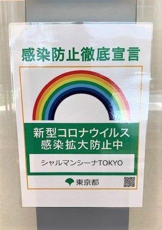 シャルマンシーナ東京  メニューの画像