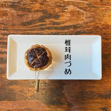 焼き鳥×日本酒 バードスペース 東岡崎北口店 メニューの画像