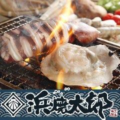 浜焼太郎 小山駅東口店
