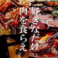 【炭火焼肉】食べ放題が大人気!