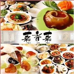 中華料理 菜香菜 新宿店
