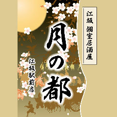 江坂 個室居酒屋 月の都 江坂駅前店