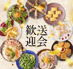 江坂全室個室 和食とお酒 吟楽 ‐GINRAKU‐江坂駅前店