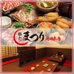 串かつ まつり 池田サカエマチ 本店