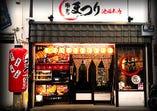 阪急池田駅より徒歩1分!サカエマチ1番街スグ