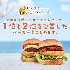 あわじ島バーガー 淡路オニオンキッチン 本店