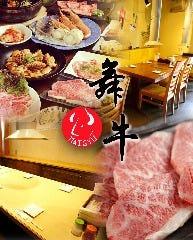 焼肉 舞牛 鶴橋店