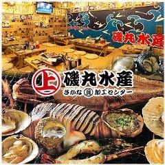 磯丸水産 上野店