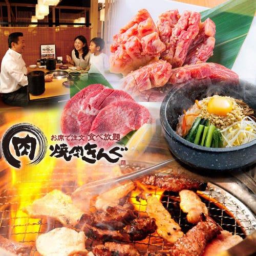 焼肉きんぐ 甲府昭和店