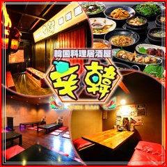 韓国料理居酒屋 辛韓