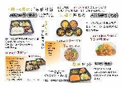 ご家族弁当5種類&各種丼物をお楽しみいただけます。