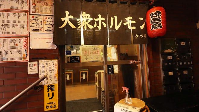 大衆ホルモン タツ屋 西船橋店