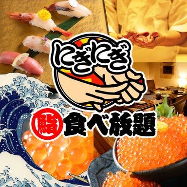 個室で愉しむ寿司&肉寿司食べ飲み放題居酒屋 にぎにぎ 豊橋店 店内の画像