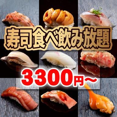 個室で愉しむ寿司&肉寿司食べ飲み放題居酒屋 にぎにぎ 豊橋店 メニューの画像